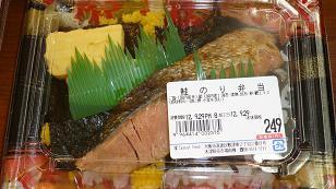ODA 鮭弁小.JPG