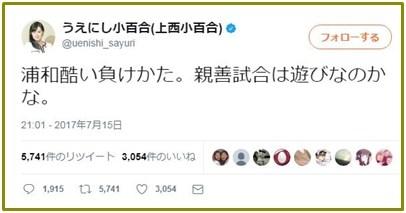 uenishi-sayuri-01.jpg