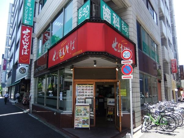 せんねんそば岩本町靖国通り店