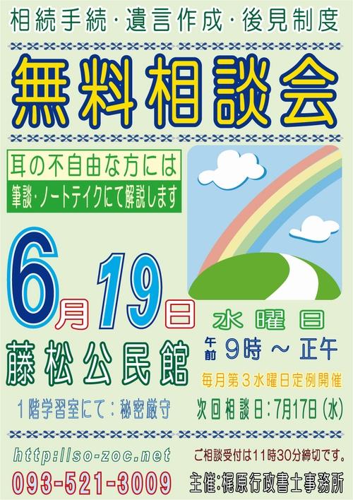 藤松公民館:カラーA3:130619.jpg
