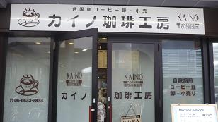 カイノ扉.JPG