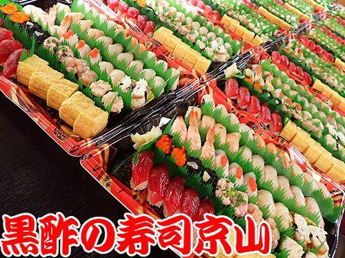 新宿区 若葉 宅配寿司