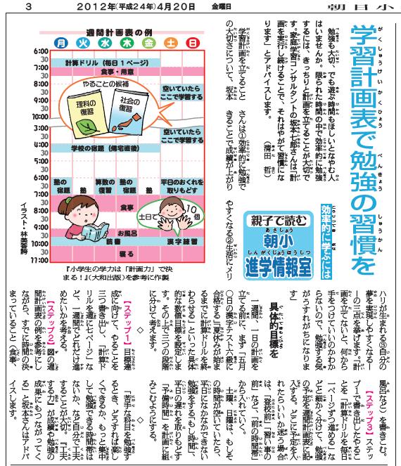 朝日小学生新聞2012/04/20