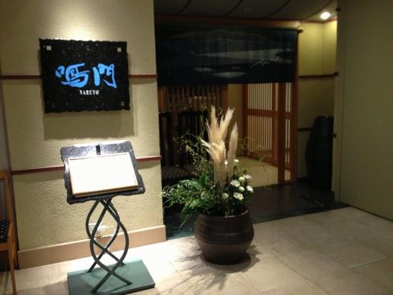 3ホテル 夕食 入口 2550.jpg