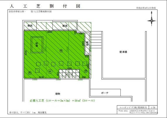 リアル人工芝の無料割付図
