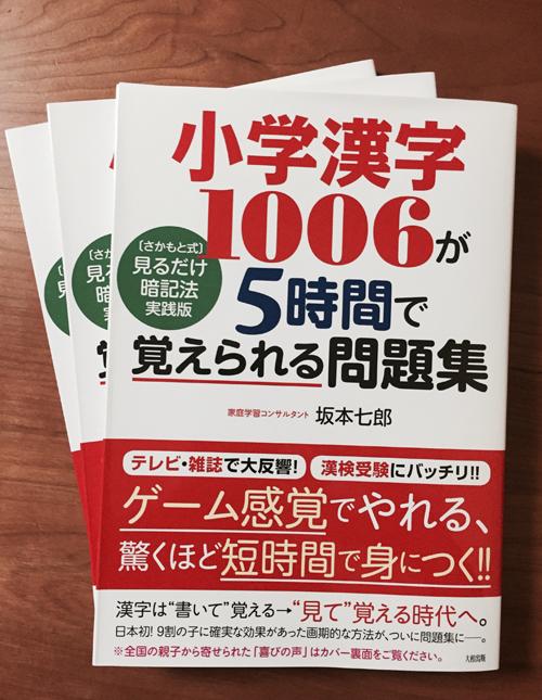 漢字問題集見本