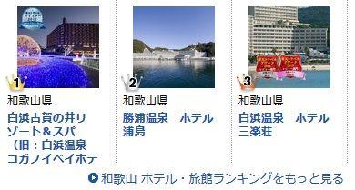 和歌山 人気ホテル 旅館 ランキング ベスト