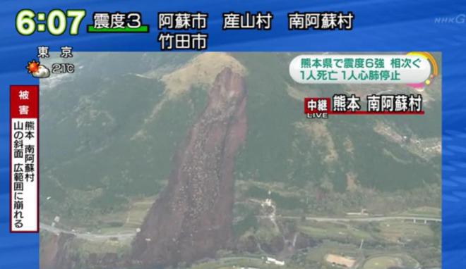 熊本地震 山崩れ