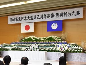 茨城県東日本大震災五周年追悼・復興祈念式典