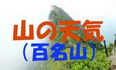 山の天気(100名山)166.jpg