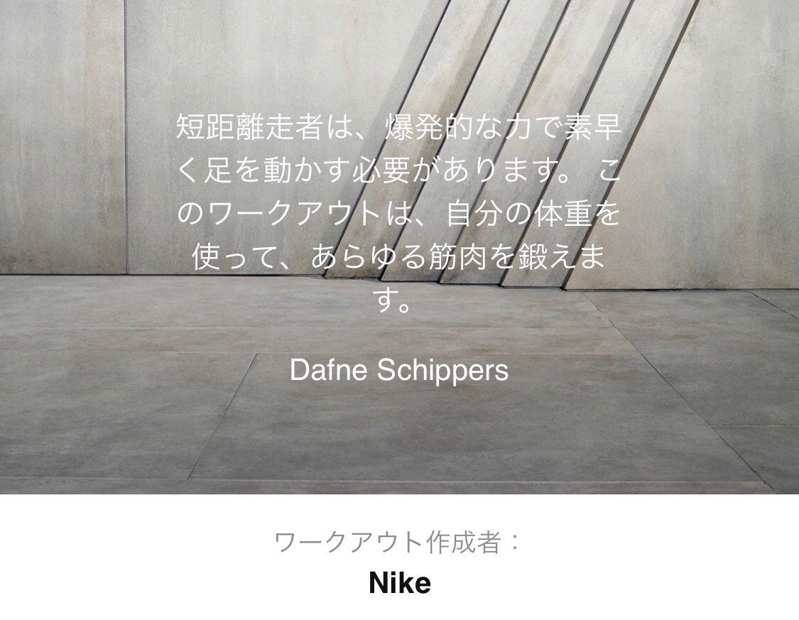 トレーニング アプリ ナイキ