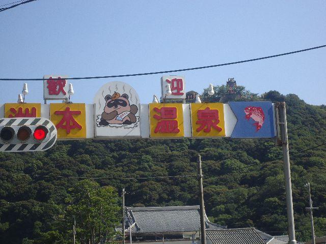淡路島2-15.JPG