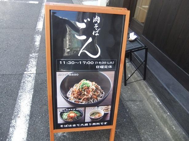 肉そば ごん@虎ノ門の店頭POP