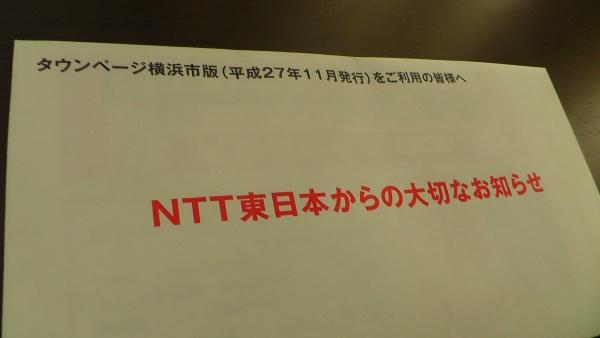 NTT東日本からの大切なお知らせ