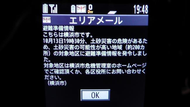 横浜市から避難準備情報のエリアメールが届く