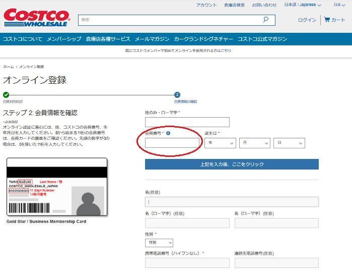 コストコ オンライン登録 オンラインショッピング 公式 はじまる