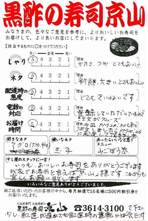 黒酢の寿司 京山 寿司