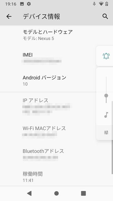 Nexus 5 で Android 10