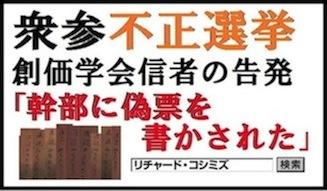 衆参不正選挙1