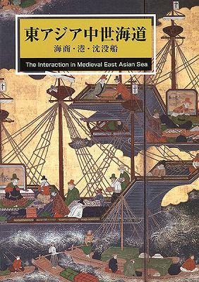 『東アジア中世海道』