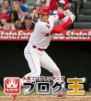 ブログ王 趣味スポーツ 野球