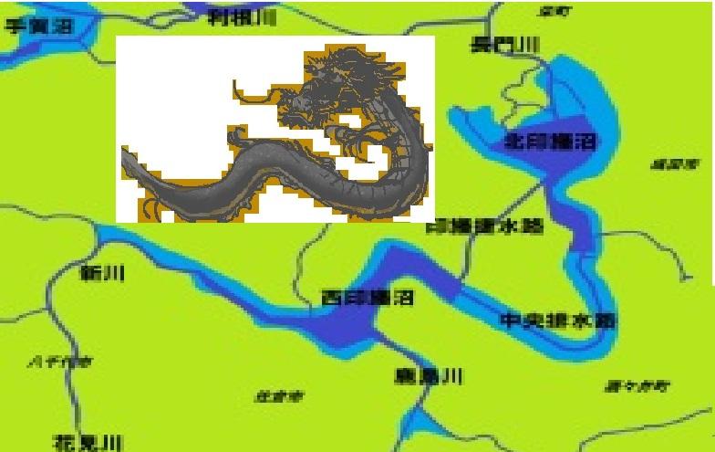 印旛沼竜合成