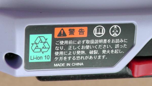 三洋製リチウムイオン電池 中国製