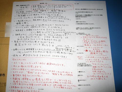 2012.7.31blog2.JPG