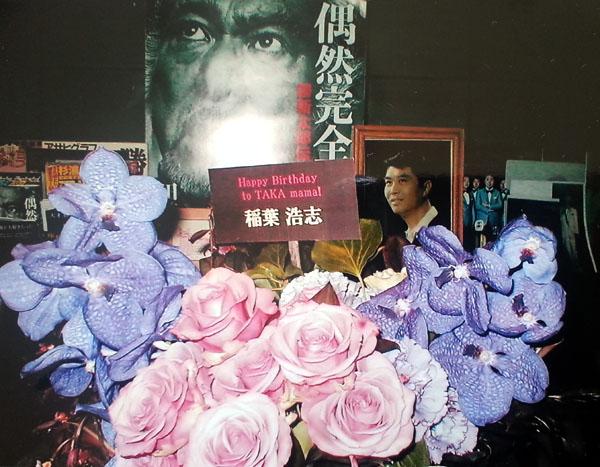 2012-12-22 稲葉さんからのお花 1.jpg