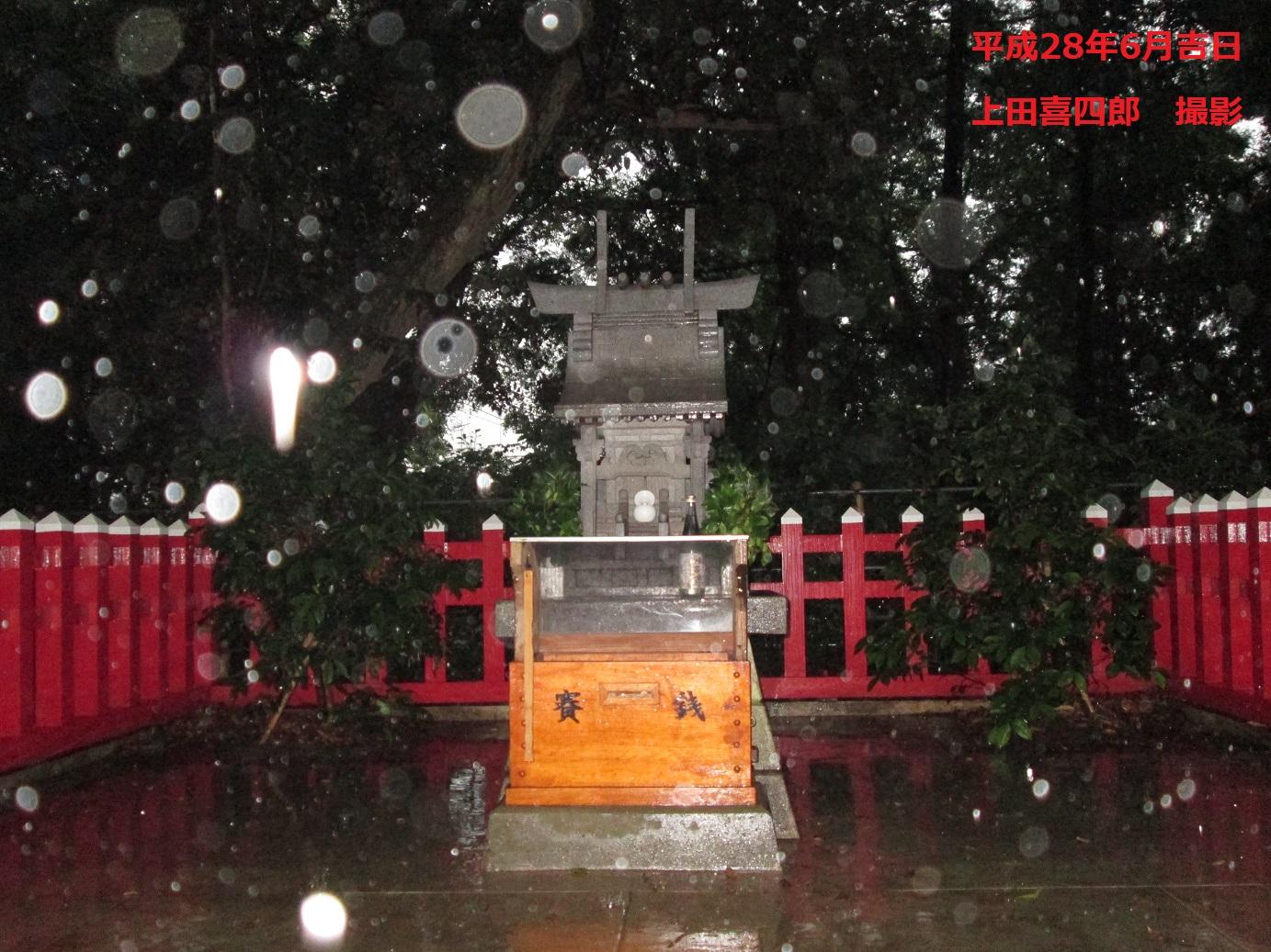 天之日津久神社2