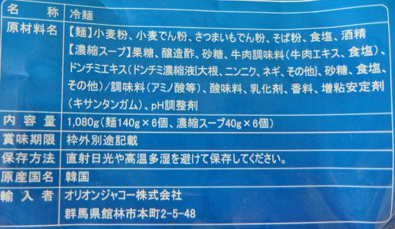 コストコ 韓国 レイメン 6食 998円也 オリオンジャコー 生麺 冷麺 新商品