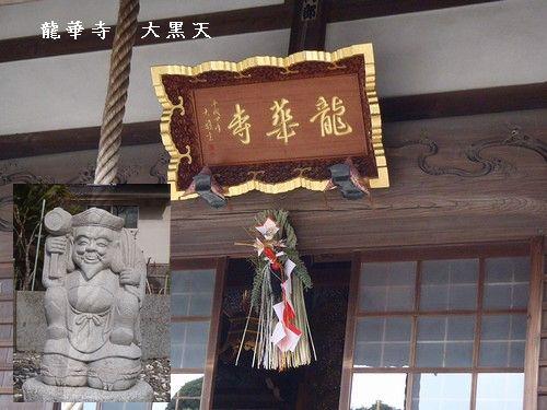 20130105龍華寺