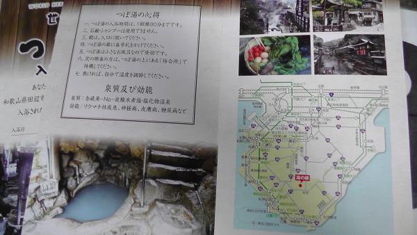 世界遺産「つぼ湯」入浴証明書の内容