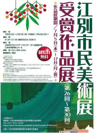 美術展江別1(1).jpg