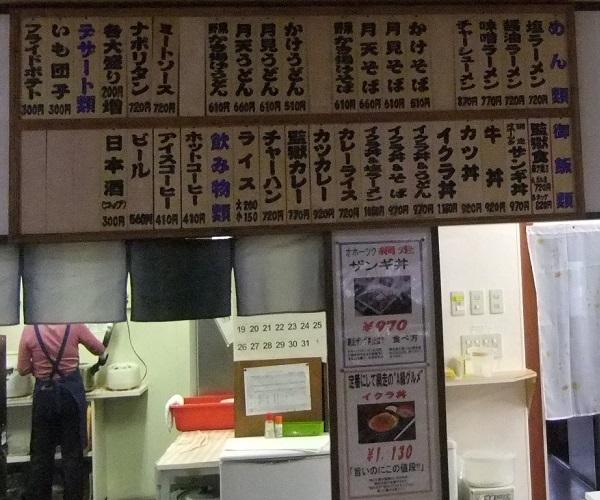 番外地食堂@網走のお品書き1