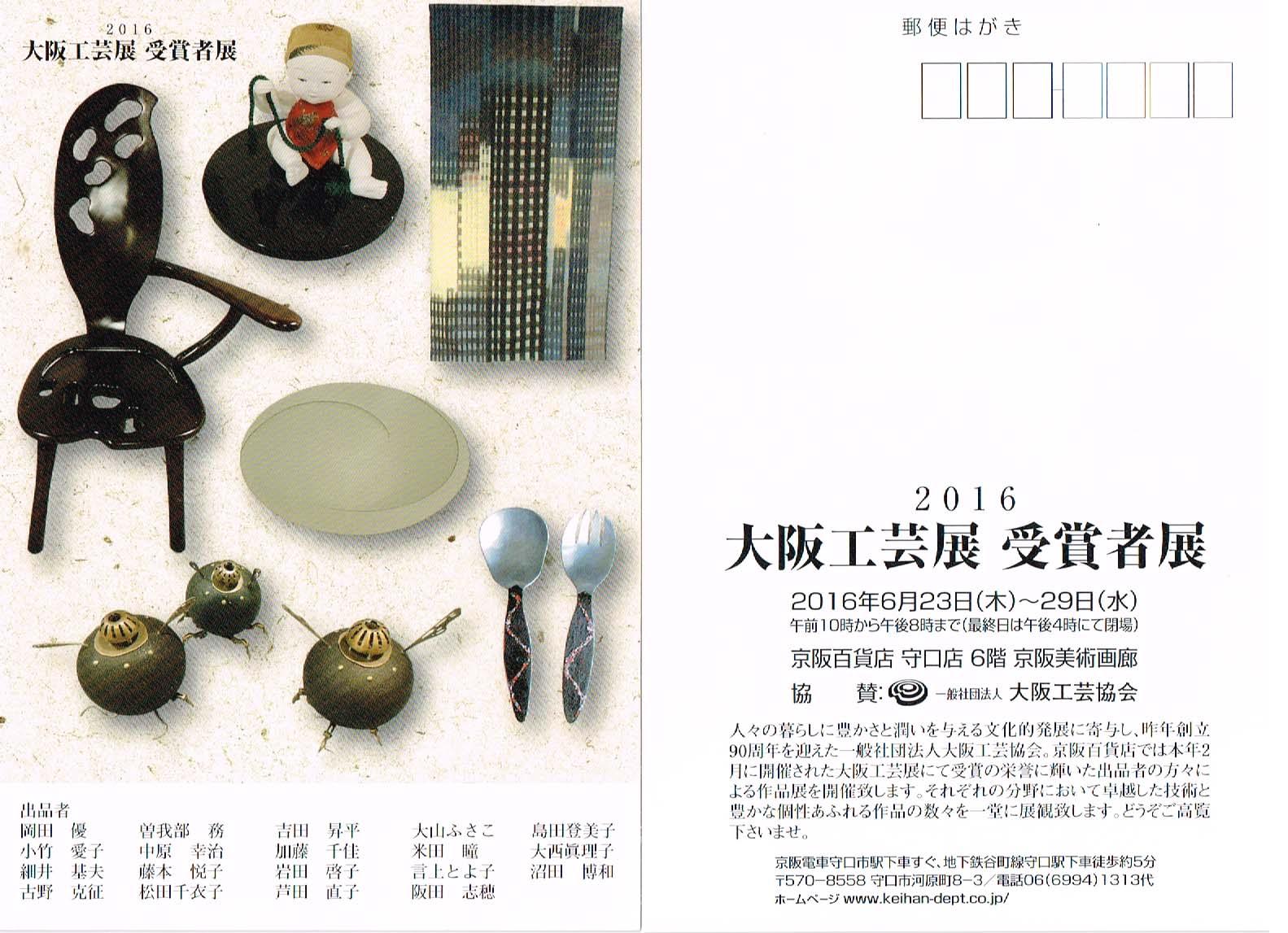 2016大阪工芸展のコピー.jpg
