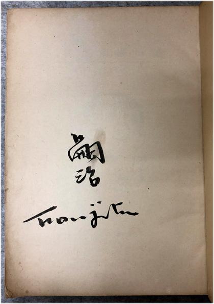 藤田嗣治画集2.jpg