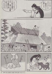 古事記43