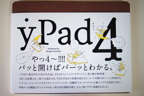 yPad4_1.jpg