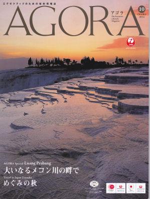 JALカード会員誌「AGORA」2014年10月号の表紙
