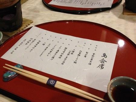 3ホテル 夕食 島会席メニュー1 450.jpg