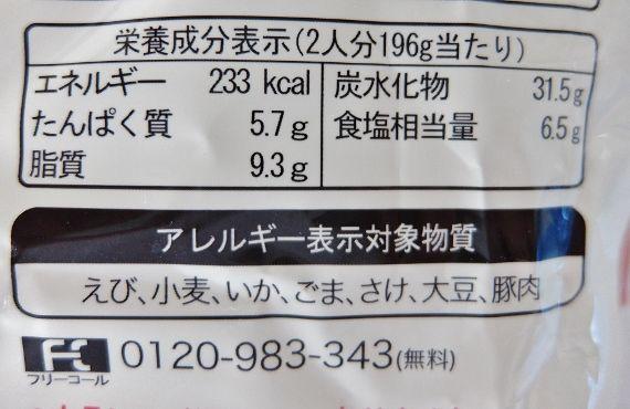 コストコ CJ ビビンバの素 3P 798円也  bibigo ビビゴ 韓飯 簡単 おうちde グルメ