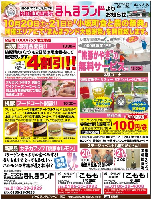 ポークランド_食と農.jpg