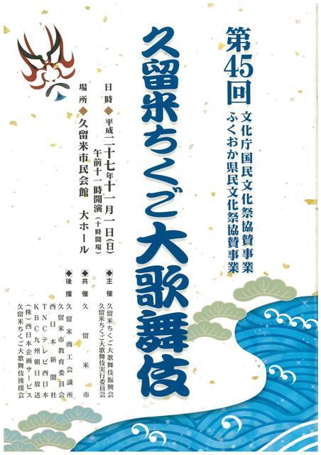 kabuki2015