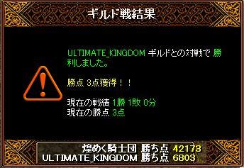 12.07.01vsULTIMATE_KINGDOM.jpg