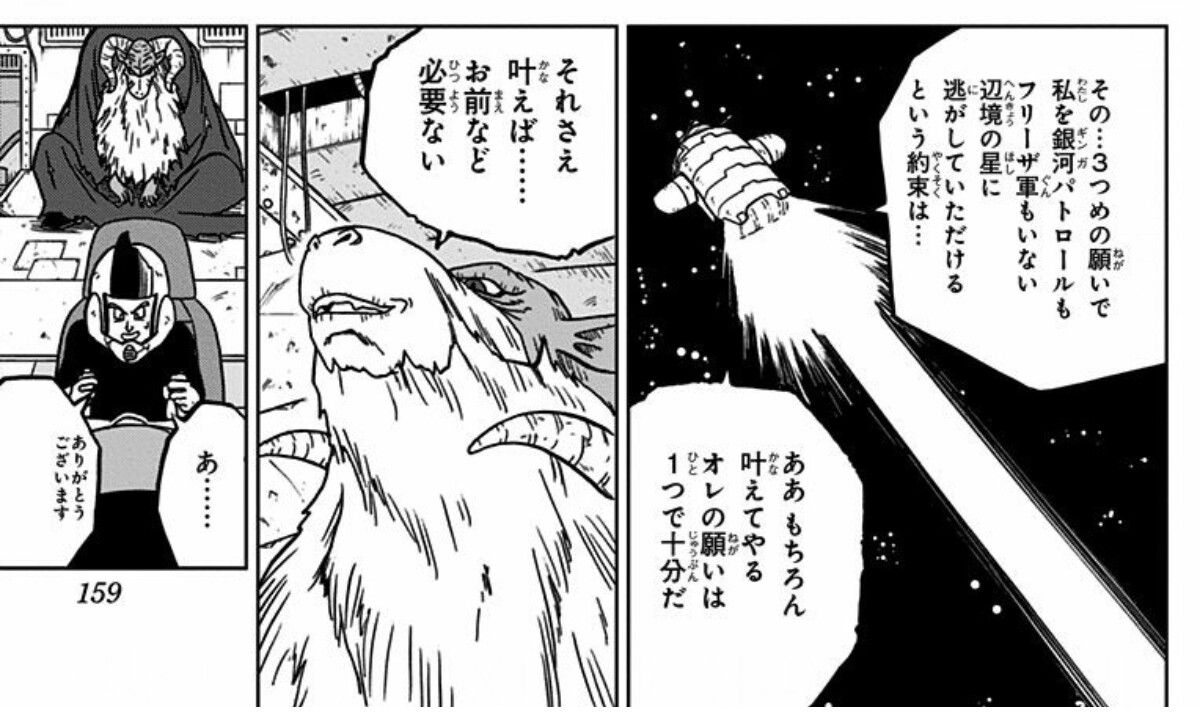 超 漫画 57 ドラゴンボール