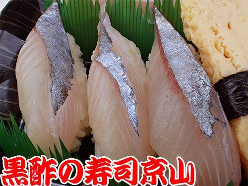 台東区 池之端 宅配寿司 年末年始 出前