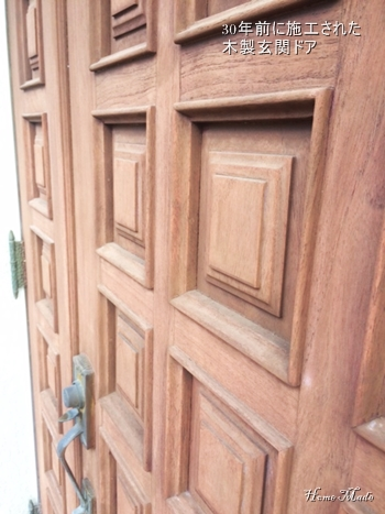 30年前の木製玄関ドア