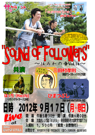 Flyer 赤レンガ蔵 12年9月度ほろわの音14a.png