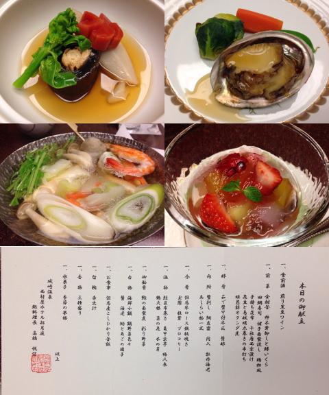 夕食2@西村屋ホテル招月庭